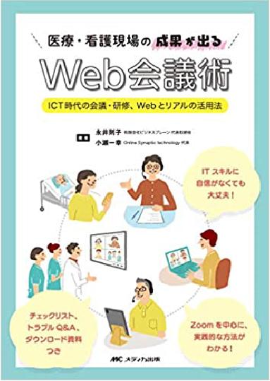 ①医療・看護現場の成果が出るWeb会議術:ICT時代の会議・研修、Webとリアルの活用法